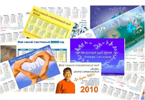 Календарь Желаний