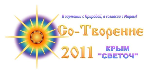 Фестиваль Со-Творение 2011