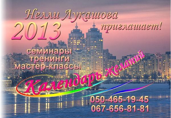 """""""Календарь Желаний 2013"""" Киев"""