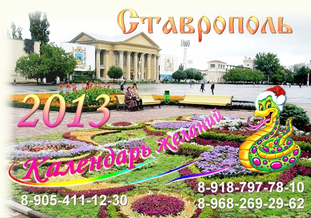 Календарь Желаний 2013 Ставрополь