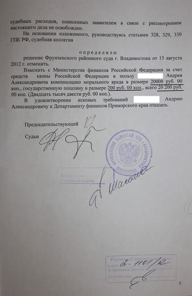 заявление на предъявление исполнительного листа в казначейство образец