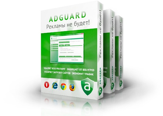Adguard 5.5.500.2934 Rus RePack by Alker Adguard - это программа
