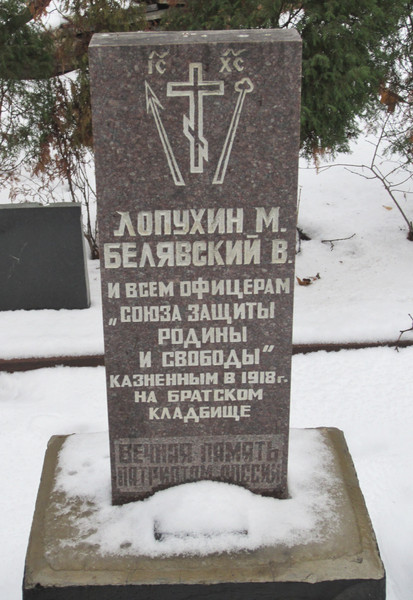 Кто и когда на самом деле осквернил и уничтожил некрополь Грузинских князей у Храма Всех Святых на Соколе в Москве. I-1596