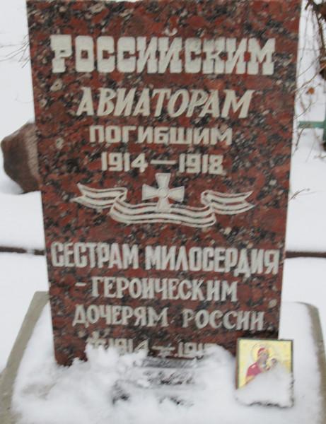 Кто и когда на самом деле осквернил и уничтожил некрополь Грузинских князей у Храма Всех Святых на Соколе в Москве. I-1597