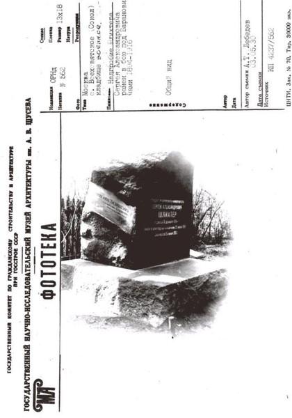 Вольноопределяющийся Сергей Александрович Шлихтер и сестры милосердия, погребенные на Братском кладбище героев Первой Мировой войны в Москве. I-2128