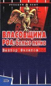Кто Вы Гельмут фон Паннвиц? Тайны Стратегической разведки Кремля. I-265