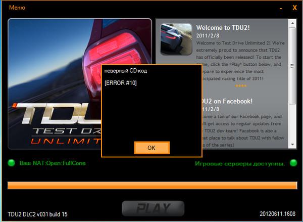 Неверный CD-код в TDU 2 (Test