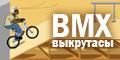 BMX Выкрутасы