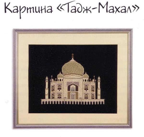 Тадж-Махал . схемы для вышивки