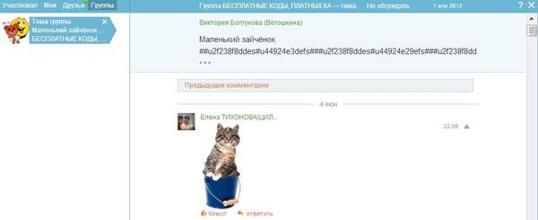 Ответы mail ru как вставить картинку в обсуждение на сайт