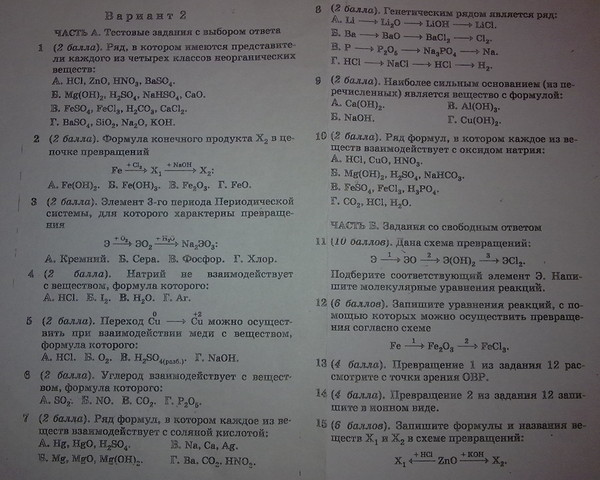 Помогите решить тест по химии 9 класс