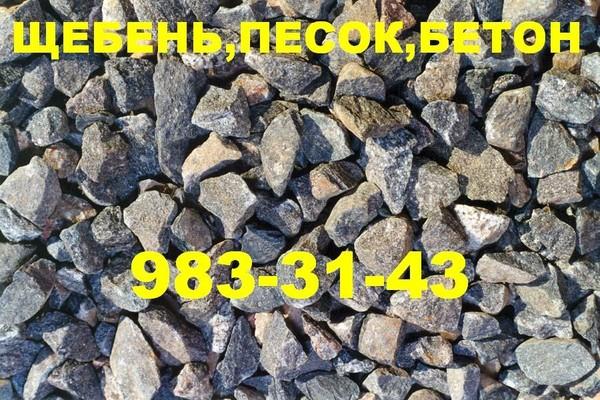 983-31-43 - щебень, щебень цена, щебень спб, вторичный щебень, строительный песок, песок щебень, песок спб, щебень купить, щебень спб,щебень в спб, щебень оптом, щебень 5-10 мм, 5-20 мм, 10-20 мм, 20-40 мм, 20-65 мм, 25-60 мм, гранитный щебень, щебень петербург, щебень продажа, 40-70 мм, щебень с доставкой санкт-петербург, Щебень недорого доставят наши грузовые автомобили КАМАЗ, парк самосвалов в количестве 20 штук позволяет срочно поставлять щебень по низким ценам на разные строительные объекты города Санкт-Петербурга(СПб) и в города ленобласти: Щебень, щебень с доставкой Санкт-Петербург Щебень, щебень с доставкой Агалатово Щебень, щебень с доставкой Аннино Щебень, щебень с доставкой Бегуницы Щебень, щебень с доставкой Бокситогорск Щебень, щебень с доставкой Большая Ижора Щебень, щебень с доставкой Большие Колпаны Щебень, щебень с доставкой Бугры Щебень, щебень с доставкой Будогощь Щебень, щебень с доставкой Виллози Щебень, щебень с доставкой Войсковицы Щебень, щебень с доставкой Волосово Щебень, щебень с доставкой Волхов Щебень, щебень с доставкой Всеволожск Щебень, щебень с доставкой Выборг Щебень, щебень с доставкой Вырица Щебень, щебень с доставкой Высоцк Щебень, щебень с доставкой Гарболово Щебень, щебень с доставкой Гатчина Щебень, щебень с доставкой Глебычево Щебень, щебень с доставкой Горбунки Щебень, щебень с доставкой Гостилицы Щебень, щебень с доставкой Дружная Горка Щебень, щебень с доставкой Дубровка Щебень, щебень с доставкой Елизаветино Щебень, щебень с доставкой Ефимовский Щебень, щебень с доставкой Зеленогорск Щебень, щебень с доставкой Ивангород Щебень, щебень с доставкой Им Морозова Щебень, щебень с доставкой Им Свердлова Щебень, щебень с доставкой Каменка Щебень, щебень с доставкой Каменногорск Щебень, щебень с доставкой Кингисепп Щебень, щебень с доставкой Кипень Щебень, щебень с доставкой Кириши Щебень, щебень с доставкой Кировск Щебень, щебень с доставкой Колпино Щебень, щебень с доставкой Коммунар Щебень, щебень с доставкой Красное Село Щебе