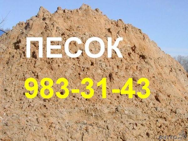 983-31-43 - Доставка песка. Песок строительный с доставкой.Доставка щебня и песка.Купить песок с доставкой.Песок продажа песка с доставкой.Продажа песка строительного с доставкой.Доставка речного песка.Карьерный песок с доставкой.Продажа щебень песок доставка.Песок цемент доставка.Доставка песка гравия.Песок в мешках с доставкой.Купить песок речной с доставкой.Морской песок с доставкой: Санкт-Петербург, Адмиралтейский район, Василеостровский район, Выборгский район, Парголово, Парнас, Калининский район, Кировский район, Автово, Колпинский район, Колпино, Усть-Ижора, Металлострой, Петрославянка, Красногвардейский район, Ржевка, Охта, Красносельский район, Красное село, Горелово, Кронштадтский район, Кронштадт, Курортный район, Зеленогорск, Сестрорецк, Рощино, Белоостров, Московский район, Невский район, Рыбацкое, Петроградский район, Петродворцовый район, Петродворец (Петергоф), Стрельна, Приморский район, Ольгино, Лисий Нос, Пушкинский район, Пушкин, Царское Село, Павловск, Шушары, Фрунзенский район, Купчино, Центральный район. Ленобласть. Ленинградская область. Песок, продадим песок, песок в спб, сыпучка, подсыпка дорог Бокситогорский район, Бокситогорск, Пикалёво, Ефимовский, Астрачи, Большой Двор, Деревня Бор, Заборье, Совхозный, Белая, Сомино, Журавлёво, Заголодно, Косые Харчевни, Анисимово, Климово, Коли, Подборовье, Сёгла, Толсть, Васьково, Колбеки, Мозолево-1, Радогощь, Дыми, Утишье, Ольеши, Лесной, Гришкино. Волосовский район, Волосово, Бегуницы, Большая Вруда, Кикерино, Извара, Сумино, Калитино, Сельцо, Торосово, Зимитицы, Большой Сабск, Терпилицы, Рабитицы, Курковицы, Курск, Клопицы, Беседа, Ушевицы, Каложицы, Реполка, Красный Луч, Вруда, Остроговицы, Губаницы, Молосковицы, Княжево, Большое Тешково, Сяглицы, Волгово, Тресковицы, Домашковицы, Лагоново, Полобицы, Канаршино, Сосницы, Ивановское, Заполье, Лисино, Ильеши, Пятая Гора, Чирковицы, Яблоницы, Донцо, Анташи. Песок, продадим песок, песок в спб, сыпучка, подсыпка дорог Волховский район, Волхов, Новая Л