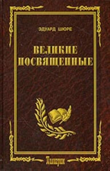 Рама Книга: Великие посвященные: Очерки эзотеризма религий. Автор