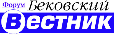 Форум на Бековском вестнике