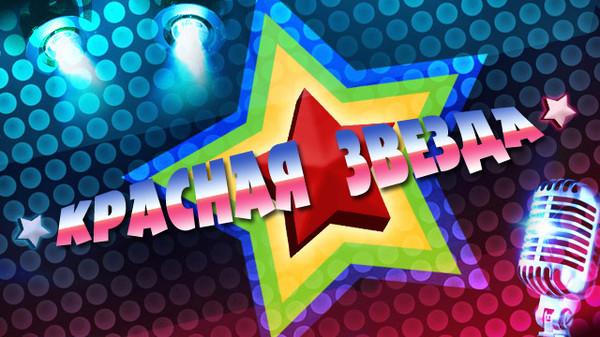 национальный музыкальный портал красная звезда