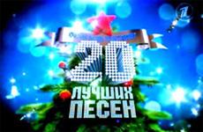 Концерт 20 лучших песен 2012 года