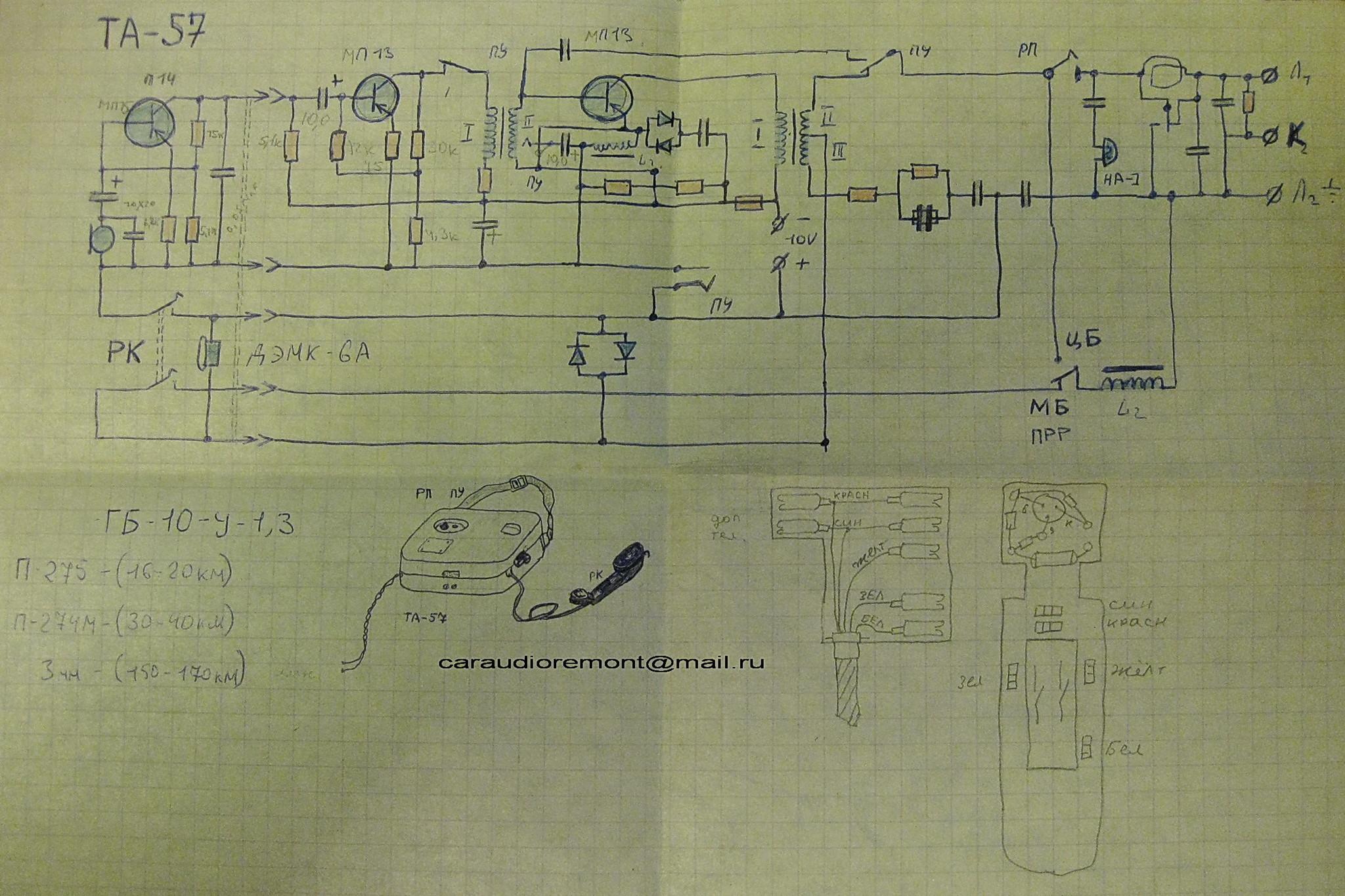 Схема телефона тас м