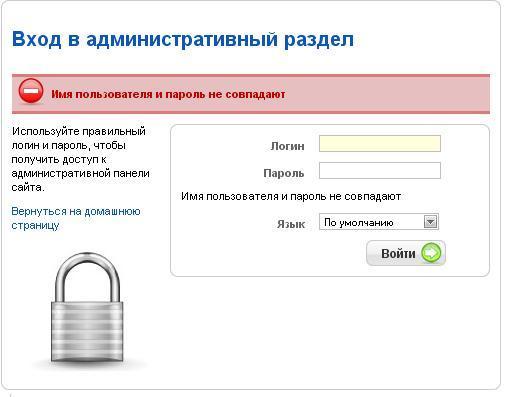 Есть один сайт который нужно взломать и сменить пароль админа.