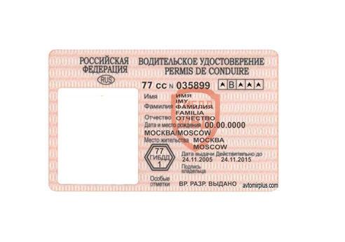 Водительское удостоверение как сделать дубликат