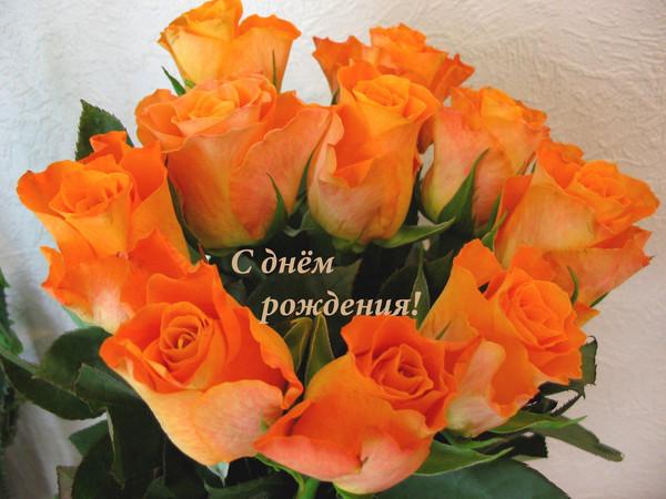 Поздравления с днём рождения лёля