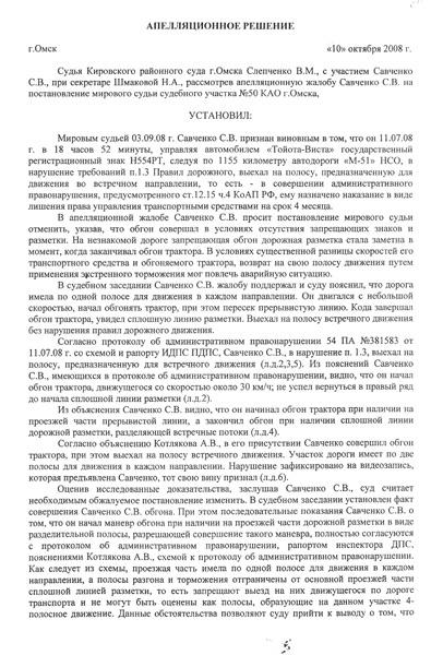 протокол осмотра сайта нотариусом образец