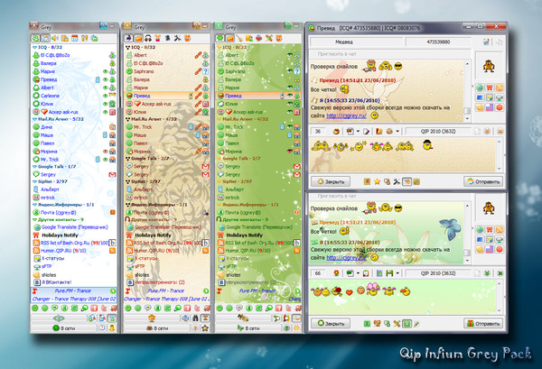 QIP Infium 2.0.9036 Final (Grey Pack) v1.2 + Portable (2010) PC