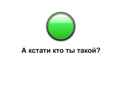 Зелёная кнопка
