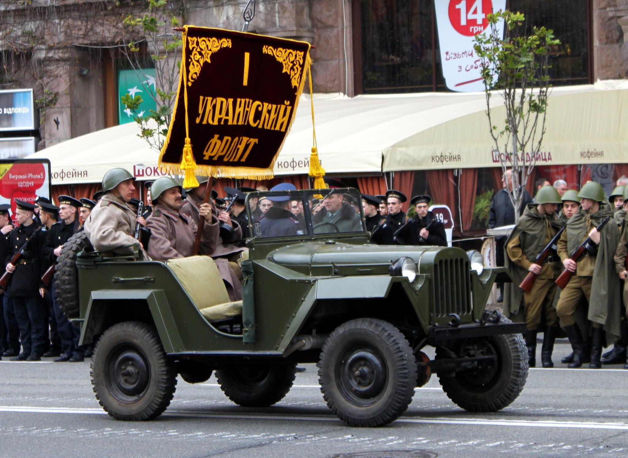 Штандарт 1 Украинского фронта