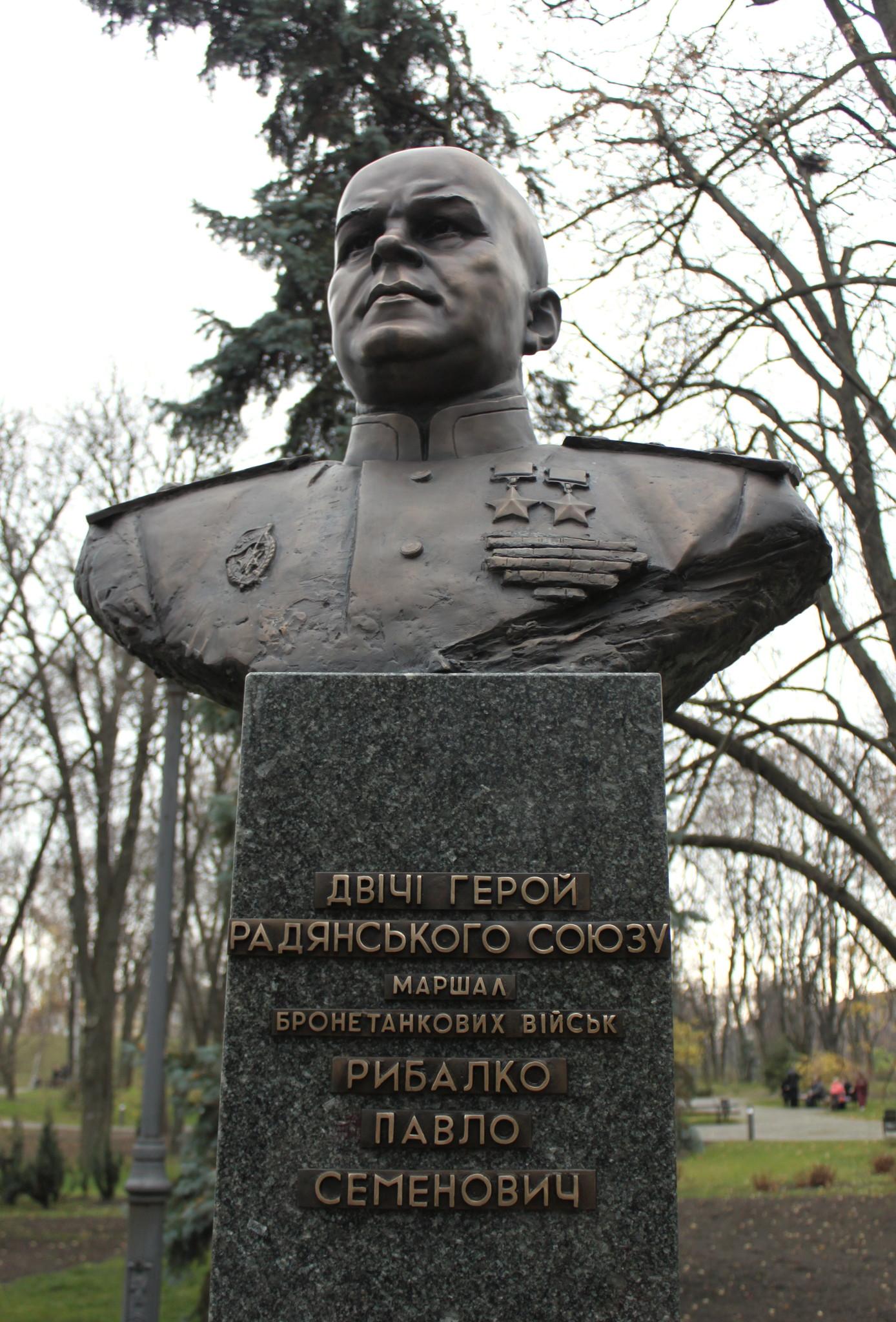 Бюст маршала Рыбалко в парке Славы