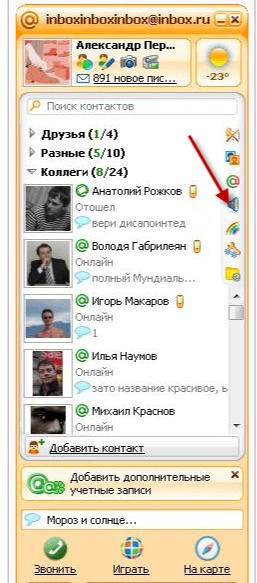 Последняя Версия программы: Mail.Ru Агент для Windows, версия 5.7