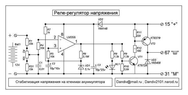 Регулятор напряжения 121.3702 схемы