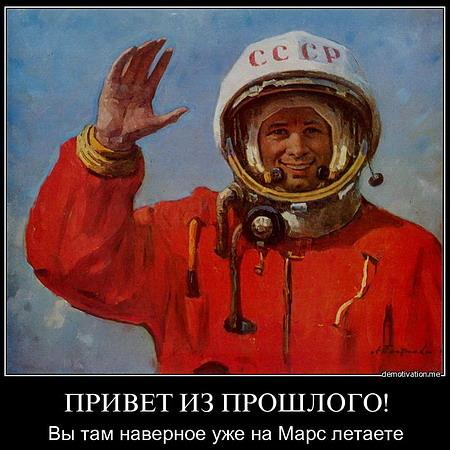 Космос марс и светлое будущее