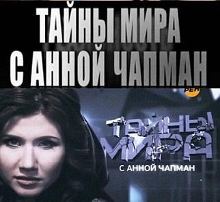 Астрология с Анной Чапман на Рен-ТВ
