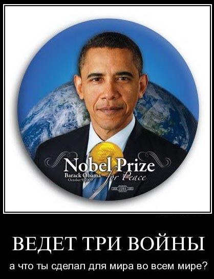Нобелевский лауреат мира