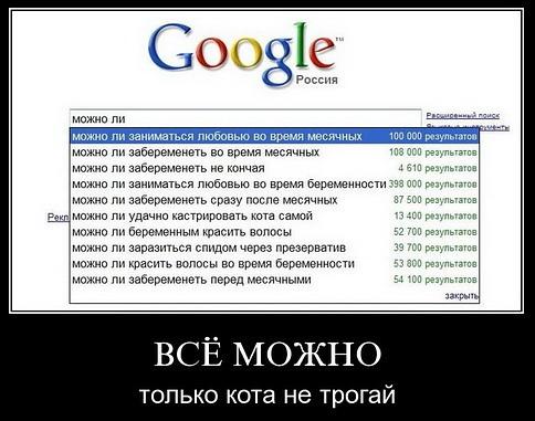 Какой пользователь такой и гугл