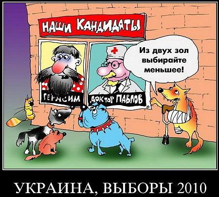Выборы Украина 2005, 2010 - выбирайте меньшее зло