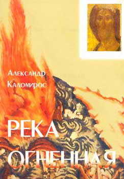 Александр Каломирос. Река огненная.