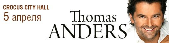 Thomas Anders - Джентельмен европейской эстрады I-430