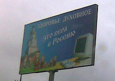 О чем эта социальная реклама на Новорижском шоссе?