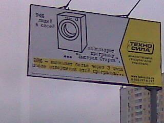 реклама ТехноСилы