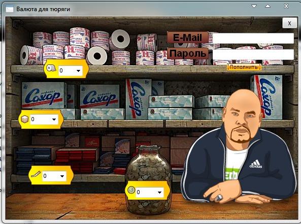 Тюряга баги, читы, взлом. Накрутка рублей,яда,сахара,бумаги,папирос.