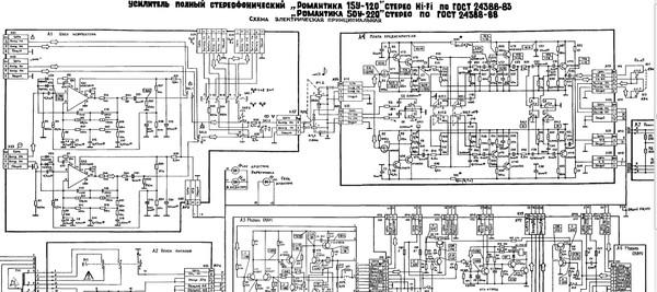 Романтика 50у-220с схема