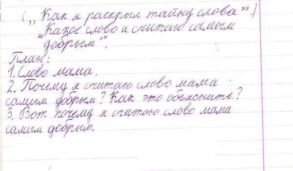 Напишите отзыв о сочинение ученика как я сделал кегли