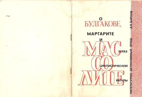 http://content.foto.mail.ru/mail/dimshishka/bulgako-barko/i-230.jpg