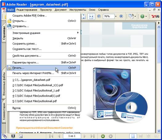 Не может быть чтобы кто-то еще не знал как открыть файл pdf. формат для. с пдф