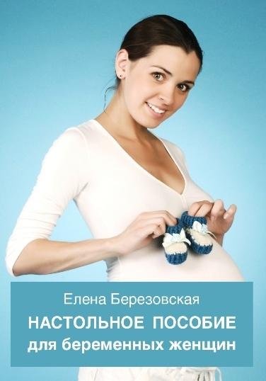 Пособие для беременных украина