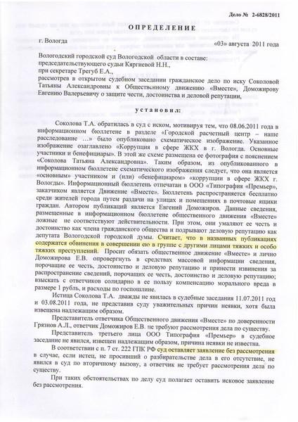 городской расчетный центр, Соколова Татьяна Александровна, движение вместе