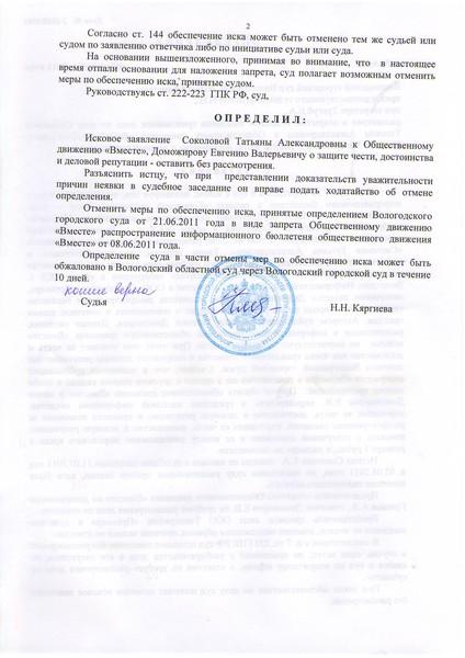 городской расчетный центр, ГРЦ, Соколова Татьяна Александровна, движение Вместе