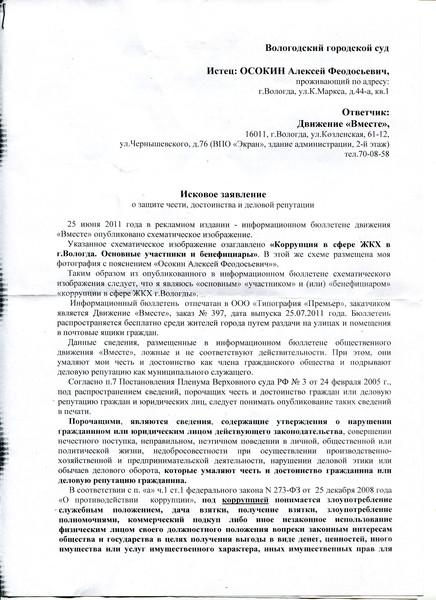 движение Вместе, Осокин, коррупция